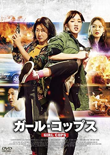 ガール・コップス [DVD]
