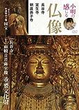小明の感じる仏像 長谷寺・室生寺・朝護孫子寺編 [DVD]