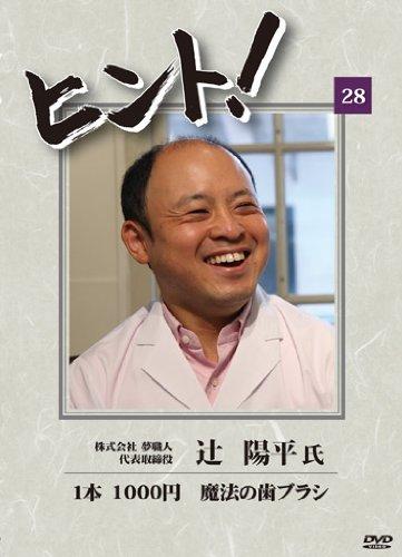 ヒント!28 1本 1000円 魔法の歯ブラシ/株式会社 夢職人 [DVD]