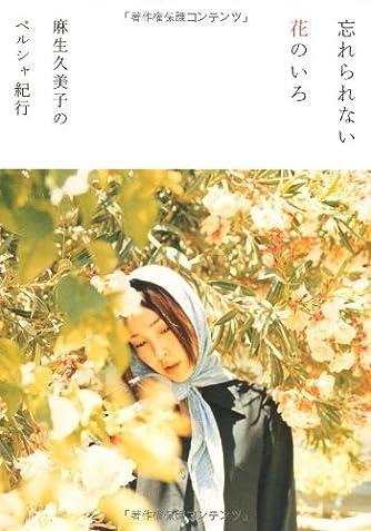 忘れられない花のいろ 麻生久美子のペルシャ紀行 (P‐Vine BOOKs)