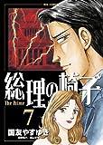 総理の椅子 7 (ビッグコミックス)