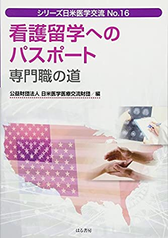 看護留学へのパスポート (シリーズ日米医学交流No.16)