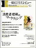 一橋ビジネスレビュー (50巻3号(2002年WIN.))