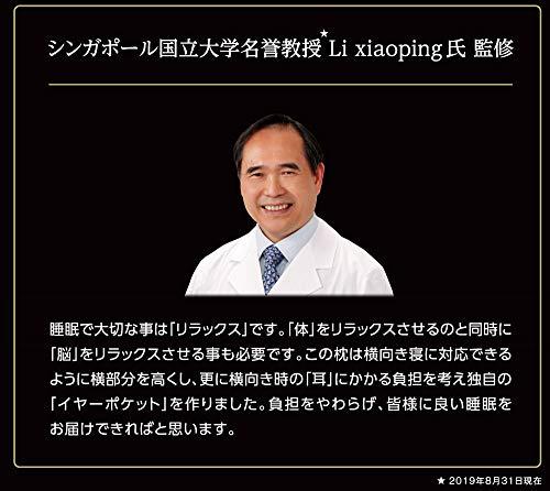 昭和西川『ドクターリーピロー』