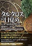 タルタロスの目覚め (上) (竹書房文庫 ろ 1-34 シグマフォースシリーズ 14)