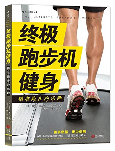 终极跑步机健身(精准跑步的乐趣)