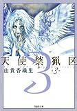天使禁猟区 3 (白泉社文庫)
