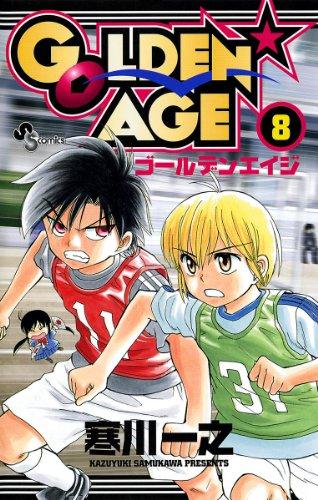 GOLDEN AGE(8) (少年サンデーコミックス)