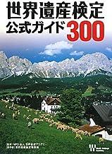 世界遺産検定公式ガイド300