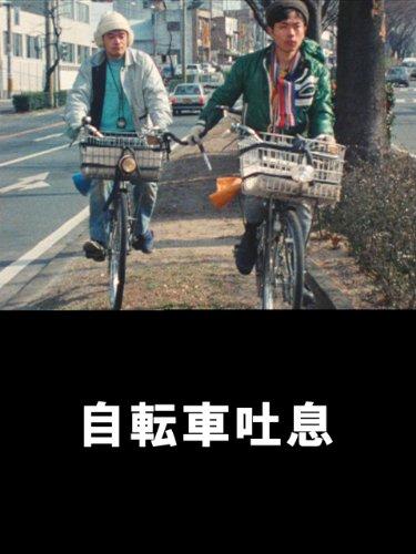 自転車吐息のイメージ画像