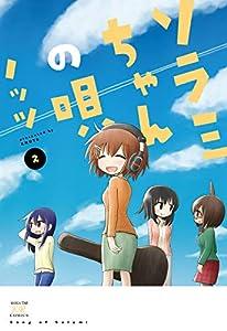 ソラミちゃんの唄 2巻 (まんがタイムKRコミックス)