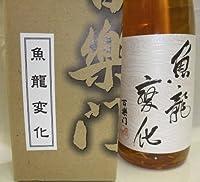 百楽門 菩提もと純米 無濾過原酒 大古酒 魚龍変化 2001年 720ml