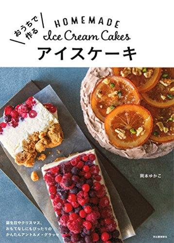 おうちで作るアイスケーキ:誕生日やクリスマス、おもてなしにもぴったりのかんたんアントルメ・グラッセ