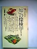 「知」の探検学―取材から創造へ (1977年) (講談社現代新書)