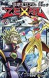 遊☆戯☆王ZEXAL 6 (ジャンプコミックス)
