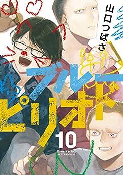 [山口つばさ]のブルーピリオド(10) (アフタヌーンコミックス)