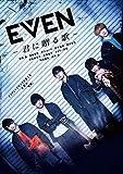 EVEN~君に贈る歌~[DVD]