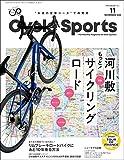 CYCLE SPORTS (サイクルスポーツ) 2020年 11月号 [雑誌]