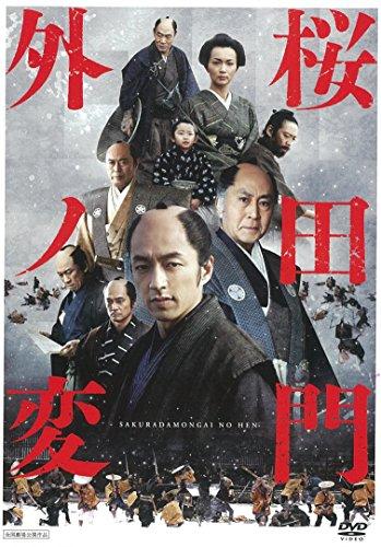 桜田門外ノ変 [DVD]