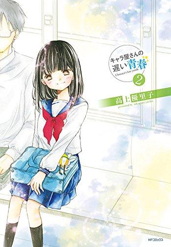 キャラ屋さんの遅い青春 2 (MFコミックス フラッパーシリーズ)の詳細を見る