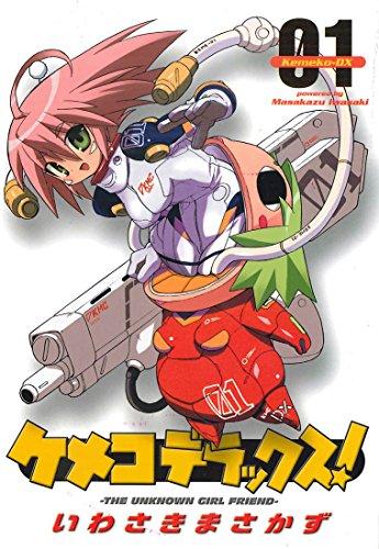 ケメコデラックス!(1) (電撃コミックス)