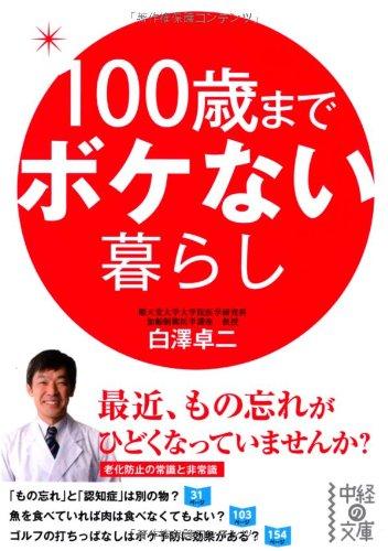 100歳までボケない暮らし (中経の文庫)