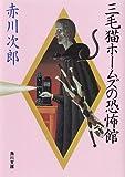三毛猫ホームズの恐怖館 「三毛猫ホームズ」シリーズ (角川文庫)
