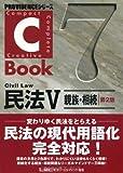 C‐Book 民法〈5〉親族・相続 (PROVIDENCEシリーズ)