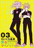 青春マイノリティ!!(3) (パルシィコミックス) - えいくら葛真