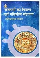Janmpatri Ka Chittran Evam Gatisheel Sanrupan (Hindi) (Paperback)