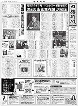 回想新聞バックナンバーセット(第25号~第36号)