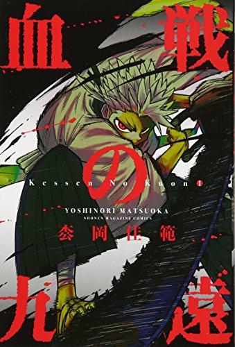 血戦の九遠(1) (講談社コミックス)の詳細を見る
