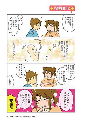 『外科医のママ道! 腐女医の医者道!エピソードゼロ (メディアファクトリーのコミックエッセイ)』の1枚目の画像
