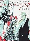 スモーキング・サベージ 1 (ヤングキングコミックス)