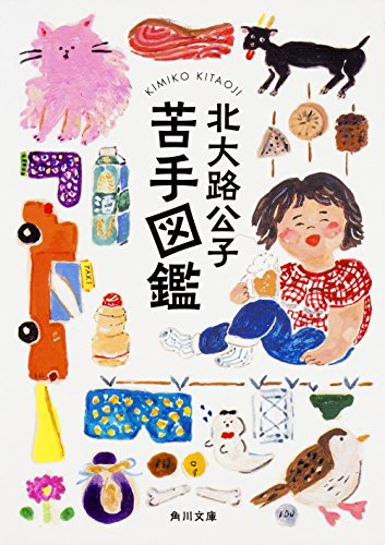 苦手図鑑 (角川文庫)の詳細を見る