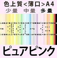 色上質(多量)A4<薄口>[ピュアピンク](5000枚)