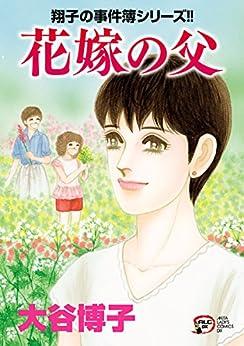 [大谷博子]の翔子の事件簿シリーズ!! 27 花嫁の父 (A.L.C. DX)