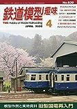鉄道模型趣味 2020年 04 月号 [雑誌]