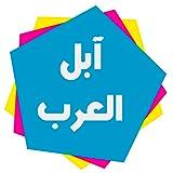 آبل العرب Apple-Arab