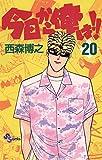今日から俺は!!(20) (少年サンデーコミックス)