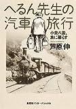 へるん先生の汽車旅行 小泉八雲、旅に暮らす