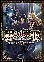 黒の魔王 第06巻