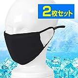 PONTAPES(ポンタペス) マスク 夏用 冷感 洗える メッシュ 呼吸しやすい PAA-76 ブラック SM ひんやり あらえる 涼しい