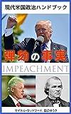 Impeachment: Handbook of Contemporary US Politics (Japanese Edition)