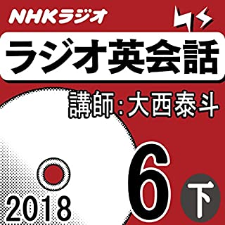 『NHK ラジオ英会話 2018年6月号(下)』のカバーアート