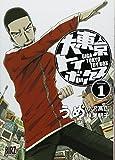 大東京トイボックス(1) (バーズコミックス)(うめ)