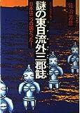 謎の東日流外三群誌―日本は二つの国だった