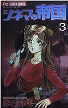 シネマの帝国 3 (プチコミフラワーコミックス)