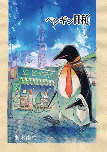 ペンギン日和(1) (eビッグコミック)