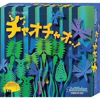 チャオチャオ (Ciao,ciao) (日本語箱) ボードゲーム
